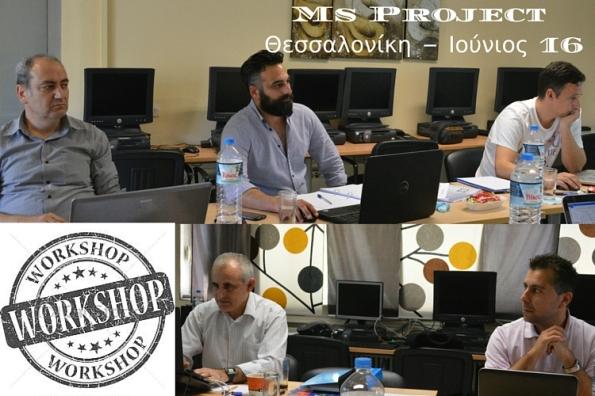 ms project thessaloniki