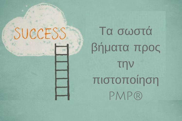 Τα σωστά βήματα για την πιστοποίηση PMP®